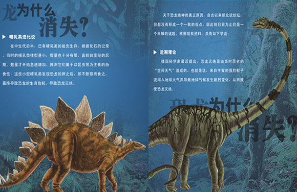 活动推荐【《历险恐龙岛》嘉年华】